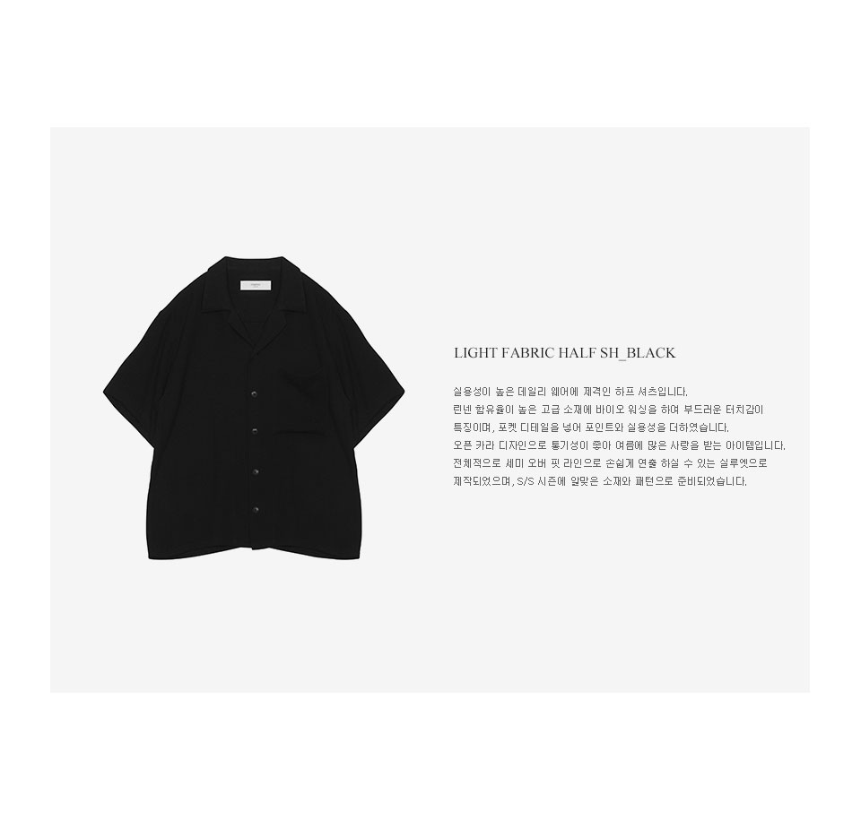 코우코우(COUCOU) 라이트 패브릭 하프 셔츠_블랙