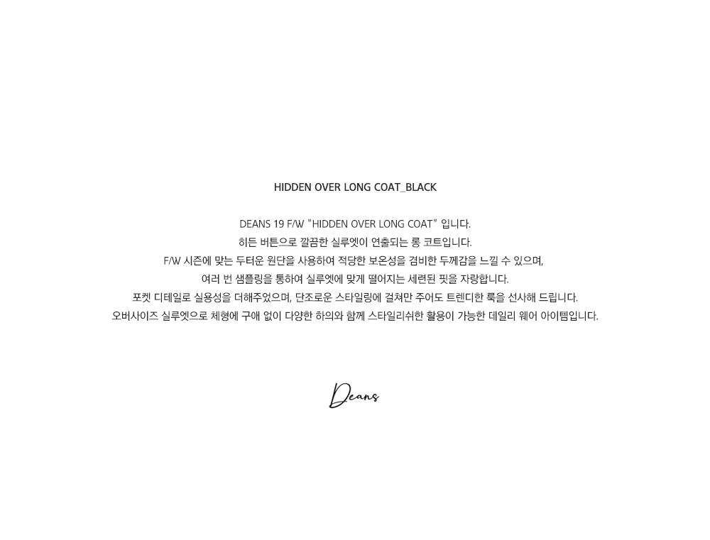 딘스 HIDDEN OVER LONG COAT_BLACK