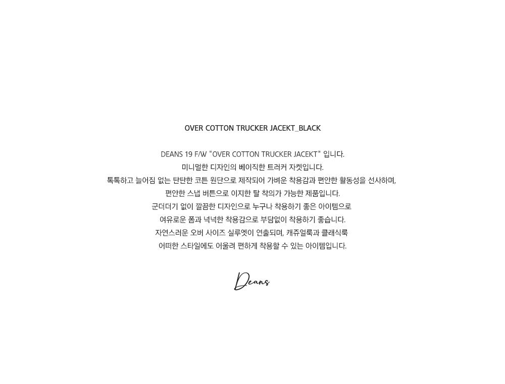 딘스 OVER COTTON TRUCKER JACEKT_BLACK