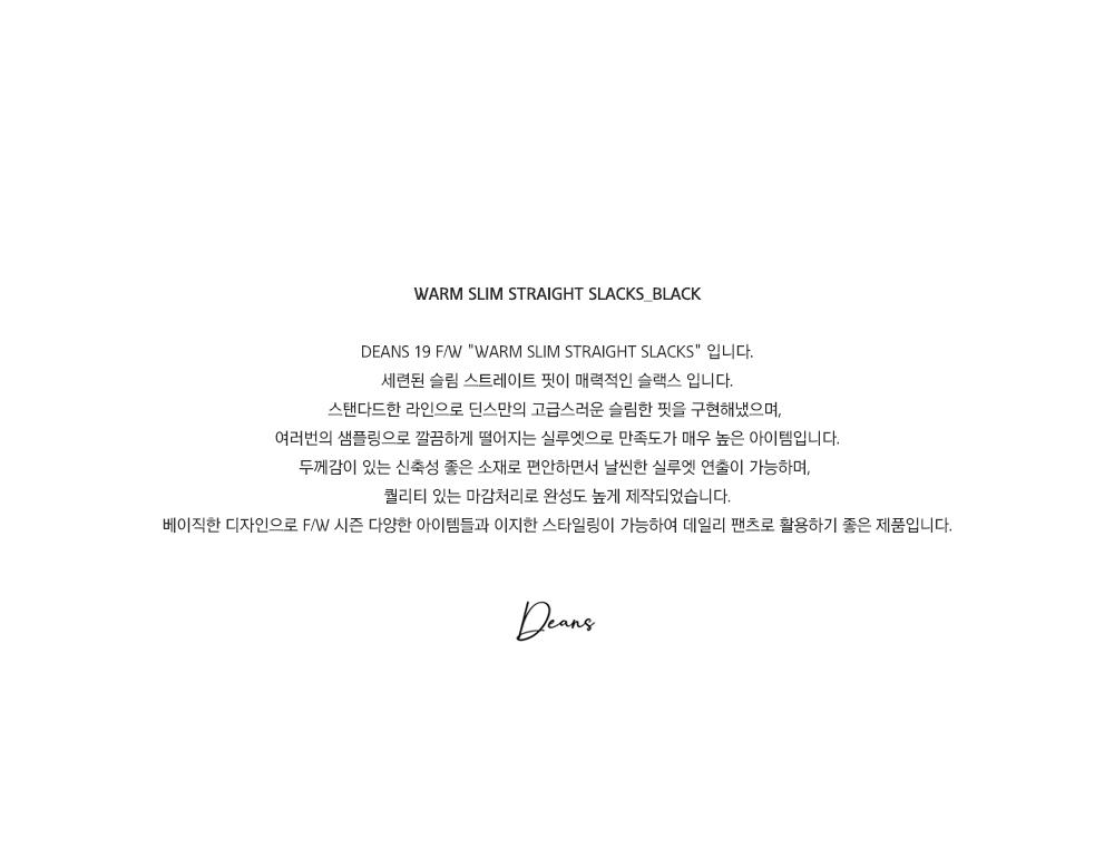 딘스 WARM SLIM STRAIGHT SLACKS_BLACK