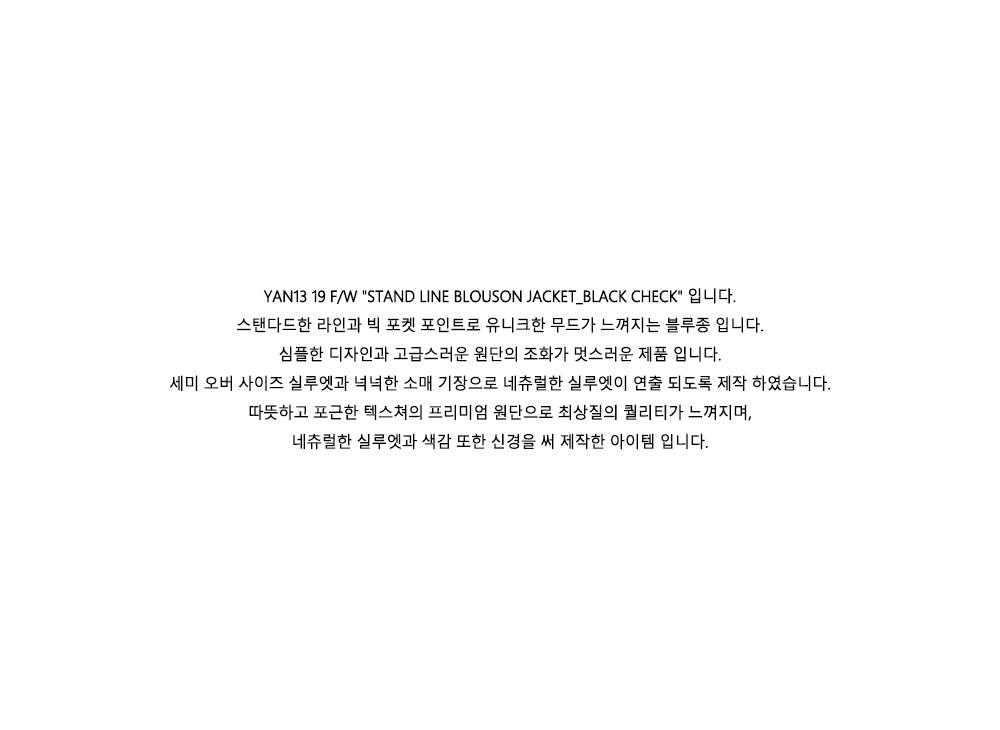 얀13 STAND LINE BLOUSON JACKET_BLACK CHECK